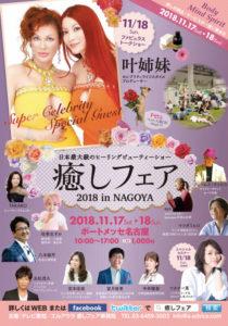 2018名古屋ポスター